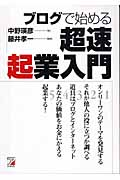 ブログで始める超速起業入門 著者: 中野瑛彦 /藤井孝一