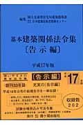 基本建築関係法令集(平成17年版