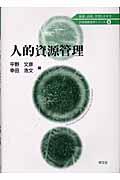 人的資源管理(平野文彦 / 幸田浩文)