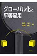 グローバル化と平等雇用(筒井清子 / 山岡熙子)