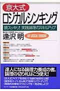 京大式ロジカルシンキング 頭スッキリ!実践論理のスキルアップ(逢沢明)