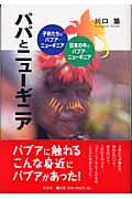 パパとニューギニア 子供たちのパプア・ニューギニア/日本の中のパプア・(川口築)