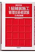 難関突破1級舗装施工管理技術者試験(応用試験編)(建設技術教育研究会)