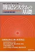 簿記システムの基礎(2級商業簿記編)(柴健次 / 松尾聿正)