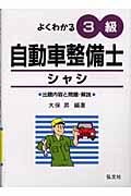 よくわかる!3級自動車整備士シャシ〔第2版〕(大保昇)