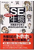 SEのフシギな生態 失敗談から学ぶ成功のための30ケ条(きたみりゅうじ)