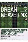 速習WebデザインDREAMWEAVER MX(境祐司)