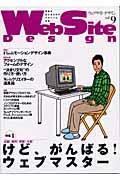 Web site design(vol.9) 情報を伝えるためのデザインと技術