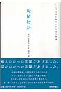 トンパ文字伝説
