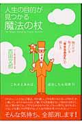 人生の目的が見つかる魔法の杖 著者: 西田文郎 出版社:現代書林