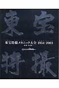 東宝特撮メカニック大全 1954ー2003(川北紘一)