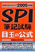 SPI筆記試験目玉の公式(2005年度版)(就職総合研究所)