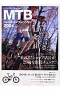 MTBトレイルインプレッション(2004)