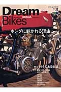 Dream bikes(vol.8) Magazine for Honda enthus