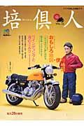 培倶人(vol.13)