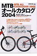 MTBオールカタログ(2004)