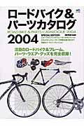 ロードバイク&パーツカタログ(2004)