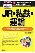 JR・私鉄・運輸(2005年版)(老川慶喜)