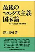 最後のマルクス主義国家論 ブルジョア国家の歴史構造(野上浩輔)