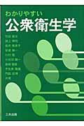 わかりやすい公衆衛生学(竹田美文 / 安達修一)