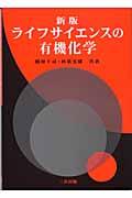 ライフサイエンスの有機化学新版(樹林千尋 / 秋葉光雄)
