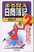 まる覚え日商簿記2級(簿記合格研究会 / 安藤公徳)