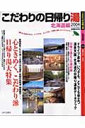 こだわりの日帰り湯(北海道編 2004)
