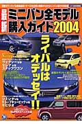 最新ミニバン全モデル購入ガイド(2004)