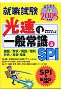 光速の一般常識& SPI(2005年度版)(就職情報研究会)