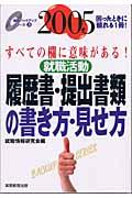 就職活動履歴書・提出書類の書き方・見せ方(2005年度版)(就職情報研究会)