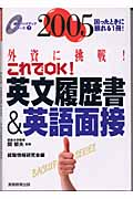 これでOK!英文履歴書&英語面接(2005年度版)(就職情報研究会 / 関郁夫)