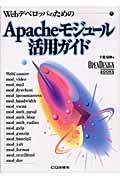 Apacheモジュール活用ガイド Webデベロッパのための(千葉靖伸)