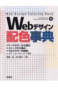 Webデザイン配色事典(高橋晃 / 吉川智子)