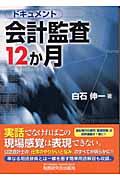 ドキュメント・会計監査12か月(白石伸一)