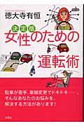 決定版女性のための運転術(徳大寺有恒)