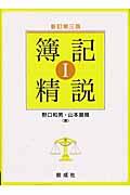 簿記精説(1)新訂第3版(野口和男 / 山本展雅)