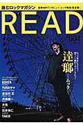 Read(#004) 読むロックマガジン