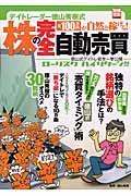 デイトレーダー徳山秀樹式 月100万円が自然と稼げる!株の完全自動売買