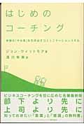 はじめのコーチング 本物の「やる気」を引き出すコミュニケーションスキル(ジョン・ホイットモア / 清川幸美)