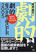 劇的自己分析・自己PR(2005) 自分の「売り」がすぐわかる(坂本直文)