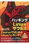 ハッキングLinuxザウルス