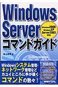 Windows Serverコマンドガイド Windows XP Windows 2000 S(井上孝司)