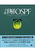 詳解OSPF(ジョン・T.モイ / トップスタジオ)