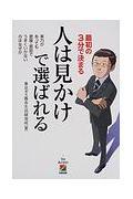 人は見かけで選ばれる 最初の3分で決まる(東京ガス都市生活研究所)