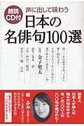 日本の名俳句100選・壇ふみさんの朗読によるCD付