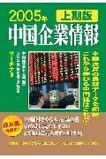 中国企業情報(2005年上期版)