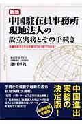 中国駐在員事務所・現地法人の設立実務とその手続き新版