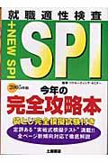 SPI今年の完全攻略本(〔2005年版〕)(リクルーティング・セミナー)