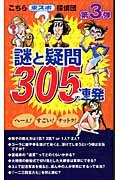 こちら東スポ探偵団謎と疑問305連発(第3弾)(東京スポーツ新聞社)