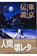 東京伝説(狂える街の怖い話)(平山夢明)